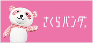大丸・松坂屋のキャラクター「さくらパンダ」公式サイト