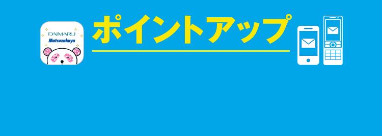 大丸・松坂屋メルマガ会員様限定【大丸梅田店】