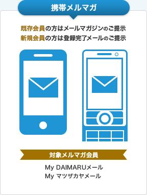 携帯メルマガ会員様限定ポイントアップ【大丸札幌店】