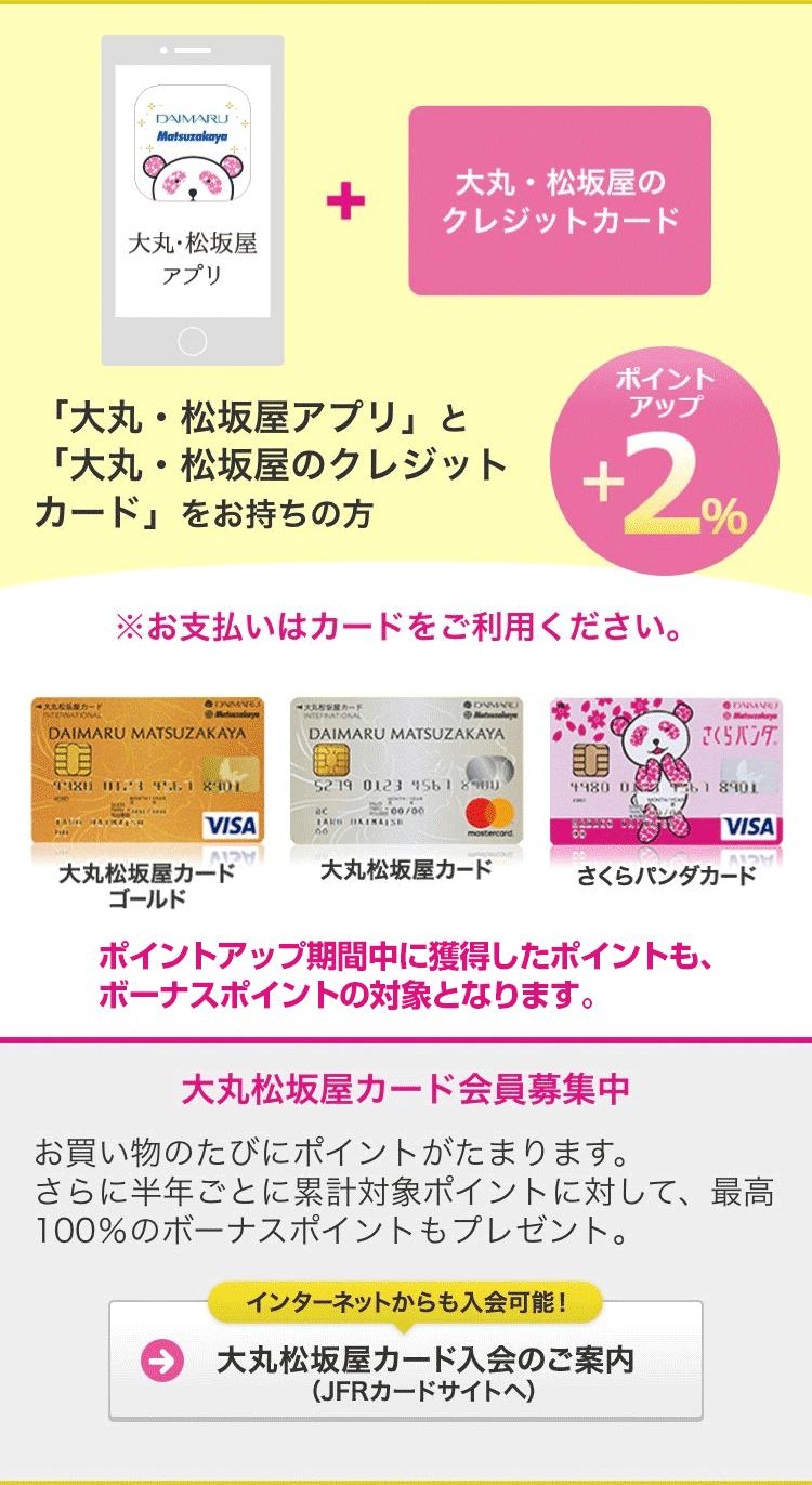 松坂屋 オンライン ショッピング 大丸