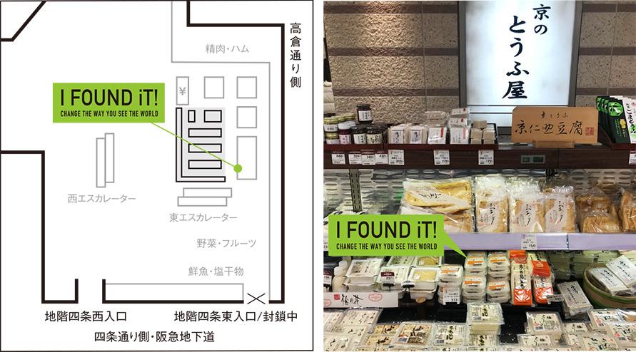 https://www.daimaru.co.jp/kyoto/ifoundit/article/2021/01/05/assets/img/0122_map_01.jpg