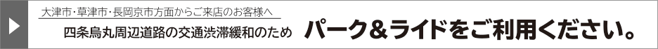 大津市・草津市・長岡京市方面からご来店のお客様へ 四条烏丸周辺道路の交通渋滞緩和のためパーク&ライドをご利用ください。