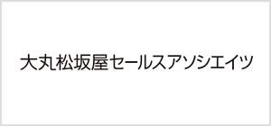 大丸松坂屋セールスアソシエイツ