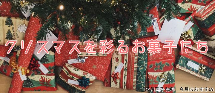和洋菓子売場 12月のおすすめ商品