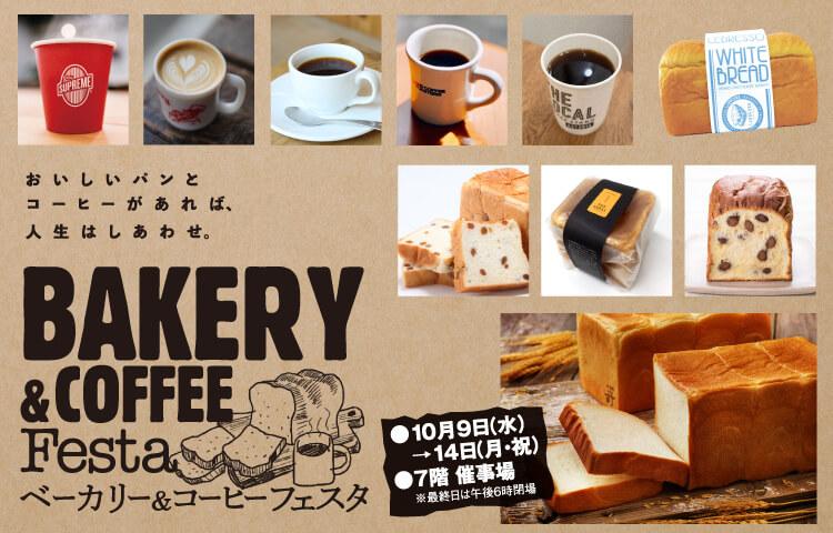 ベーカリー&コーヒーフェスタ「おいしいパンとコーヒーがあれば、人生はしあわせ。」