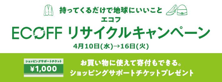 「エコフ」リサイクルキャンペーン