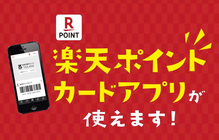 e8ad0c1fba7e0 楽天ポイントカードアプリが使えます!