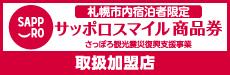 札幌スマイル商品券