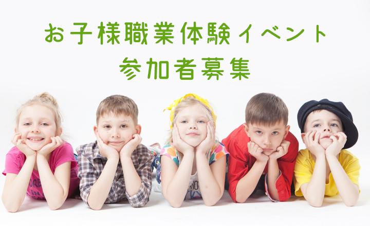 お子様職業体験イベント【参加者募集】