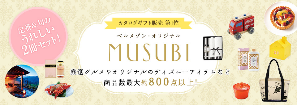 musubi header