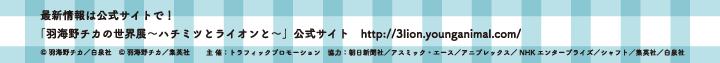 羽海野チカの世界展〜ハチミツとライオンと〜【公式サイト】