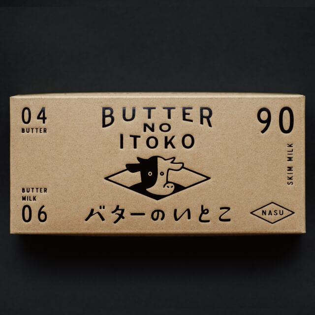 バターのいとこ