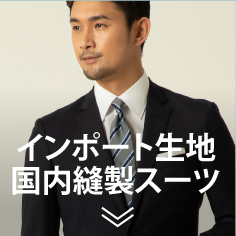 ジャパンメイドスーツ特集