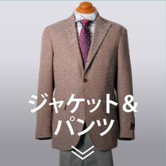 冬に備えるコート特集