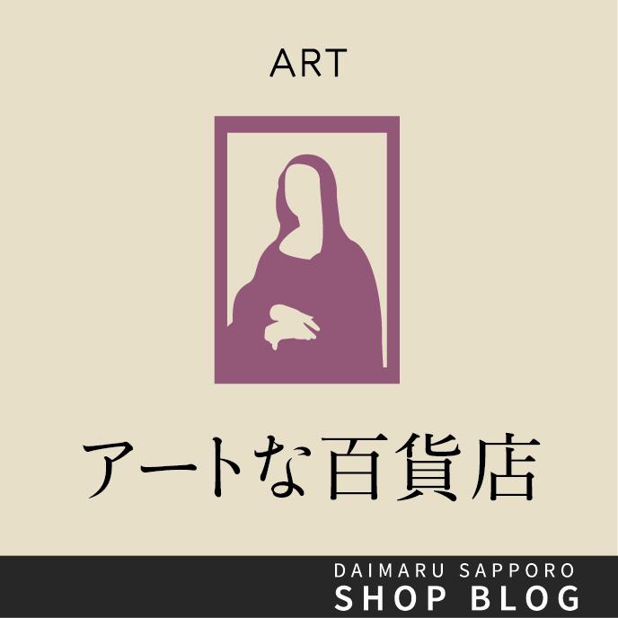 コロナ 大丸 札幌 さっぽろ新型コロナウイルス・ワクチンNAVI/札幌市
