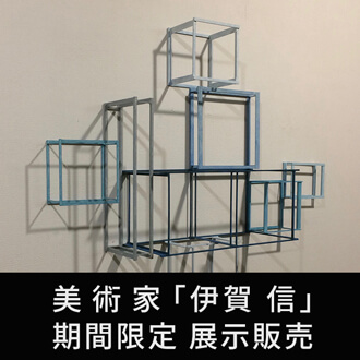 美術家「伊賀信」期間限定展示・販売