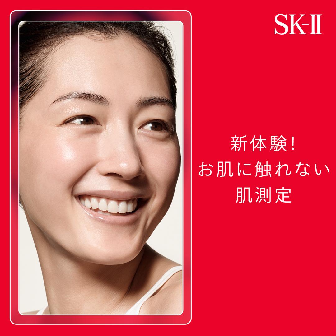 <SK-II>カウンセリング体験 POP UP イベント お肌に触れずに肌測定