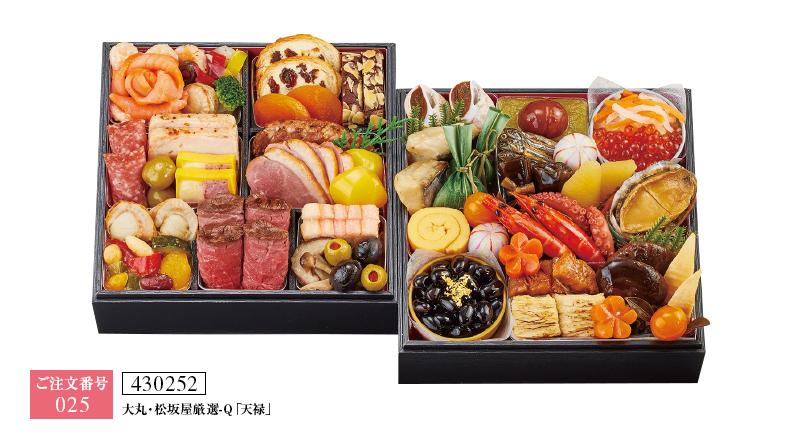 osechi_200929_03.jpg