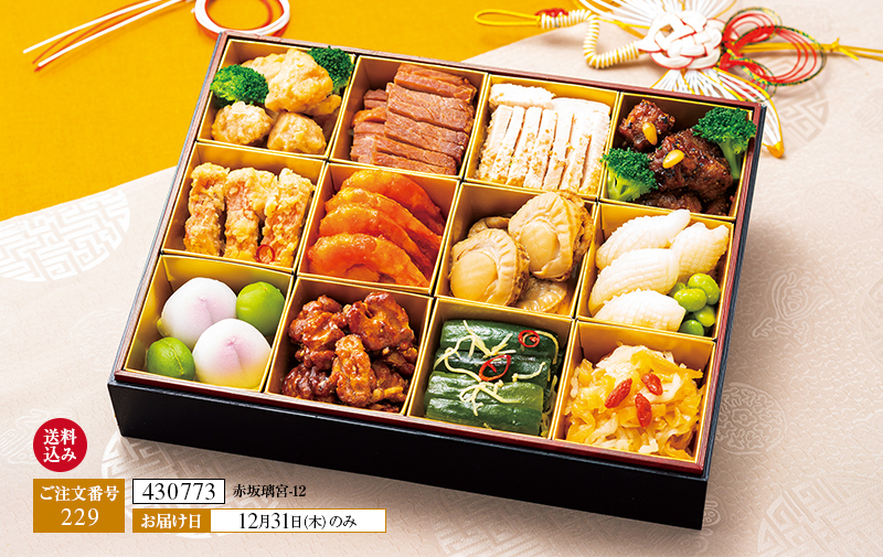 osechi_200929_07.jpg