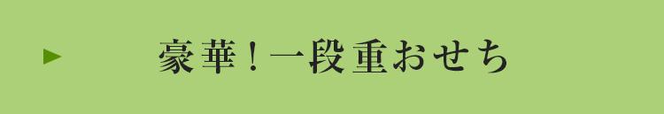 osechi_menu03.jpg