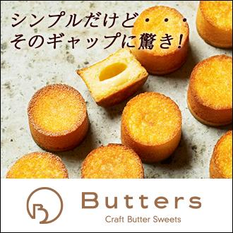シンプルだけど・・・そのギャップに驚き!究極のバターと新食感のクラフトスイーツ<Butters/バターズ>