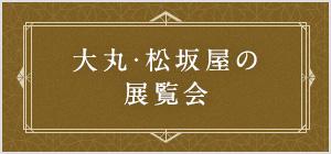 大丸・松坂屋の展覧会