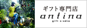 ギフトスタジオ<アンティナ>公式サイトはコチラから