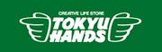 <東急ハンズ梅田店>公式サイトはコチラから。
