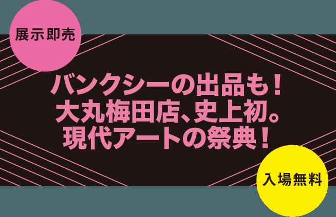 大丸梅田店、史上初。現代アートの祭典!