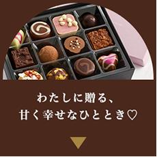バレンタイン 大丸 梅田
