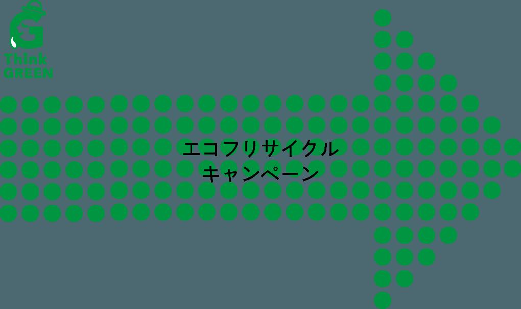 エコフリサイクルキャンペーン