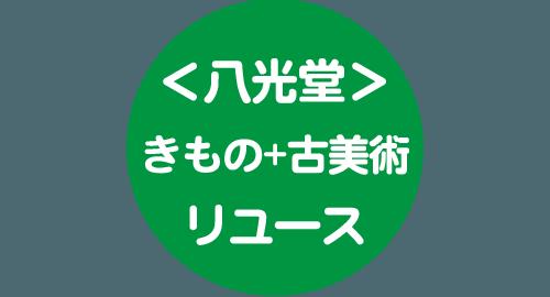 <八光堂>きもの+古美術リユースキャンペーン