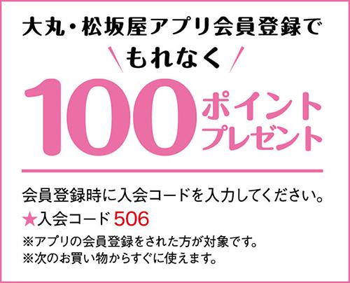 大丸・松坂屋アプリ登録キャンペーン